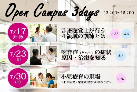 STOC3Days_07サムネ