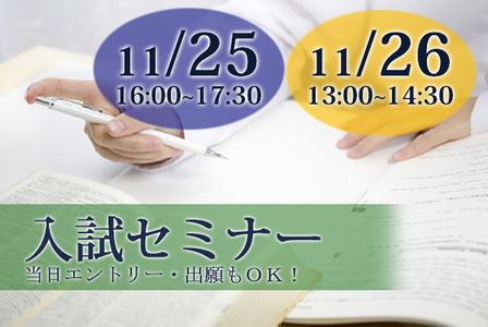 入試OC_11月4週_サムネ