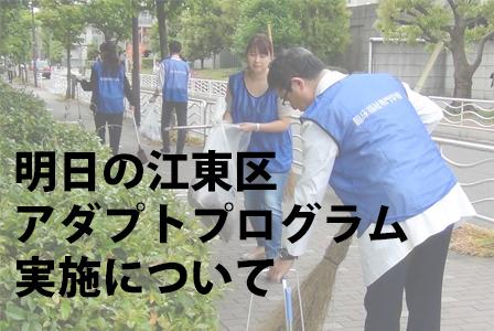 江東区アダプトプログラム実施さむね