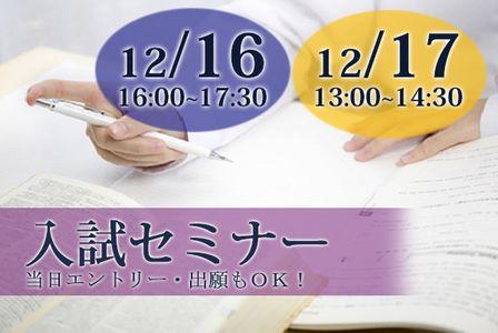 入試OC_12月3週