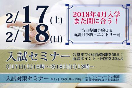 入試OC_0217