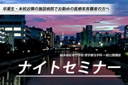 ナイトセミナー_サムネ(448×300)