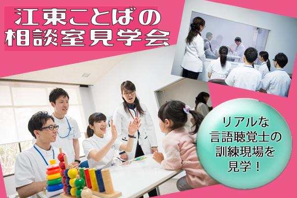 ST_サムネ_ことばの相談室見学会③(600×402)