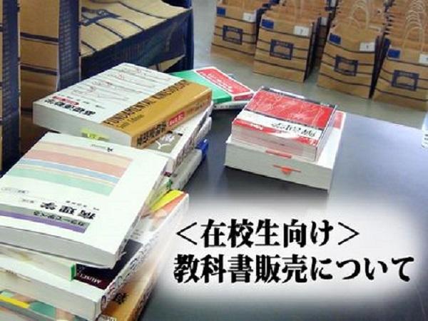 教科書販売_在校生用1